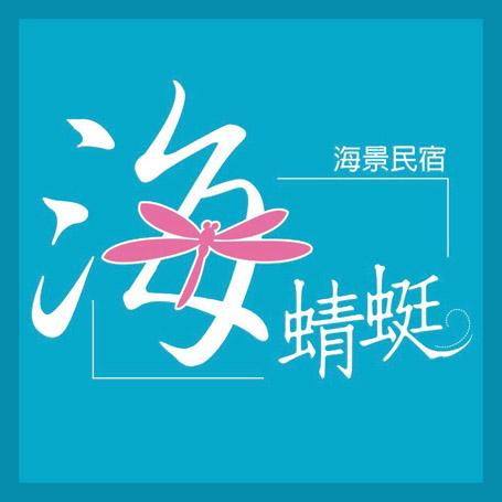 sea-dragonfly logo